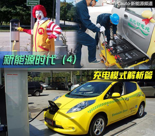 全方面解读电动汽车充电模式