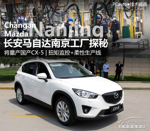 揭秘长安马自达南京工厂