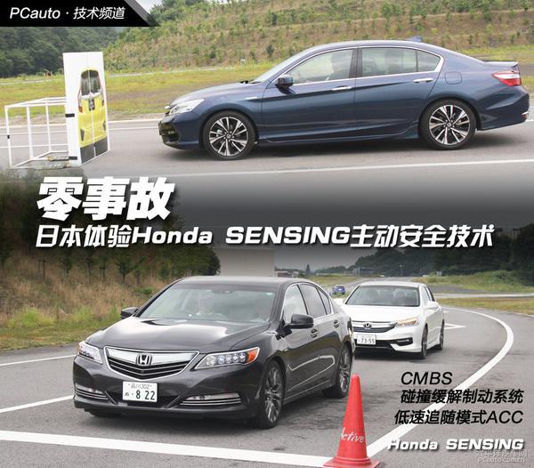 本田Honda SENSING主动安全技术初体验