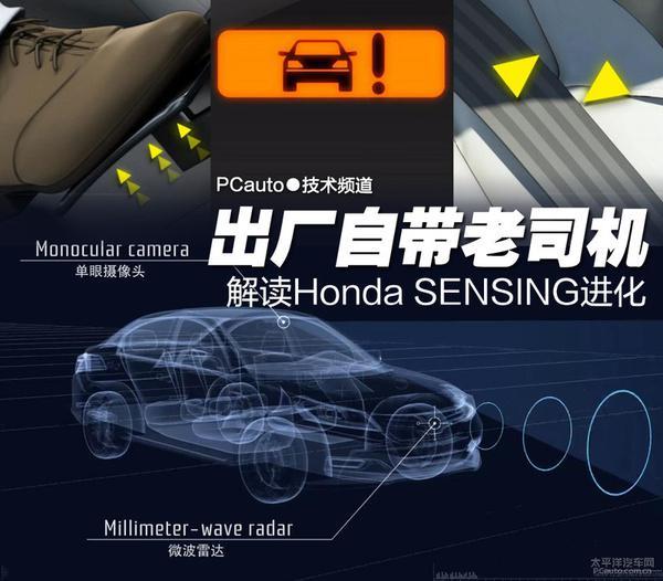 五分钟看完本田主动安全技术Honda SENSING