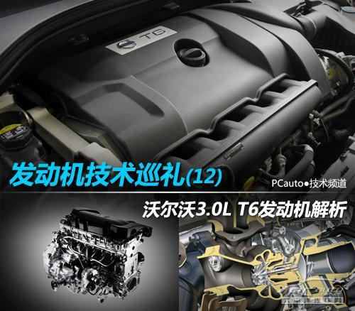 """""""沃德十佳发动机""""之一,深度解析沃尔沃T6发动机"""