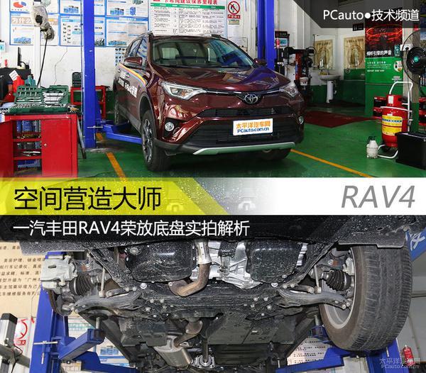 深度解析RAV4荣放底盘