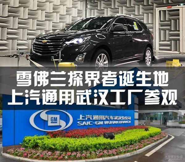 上汽通用武汉新工厂初体验:又一座全以太智能工厂