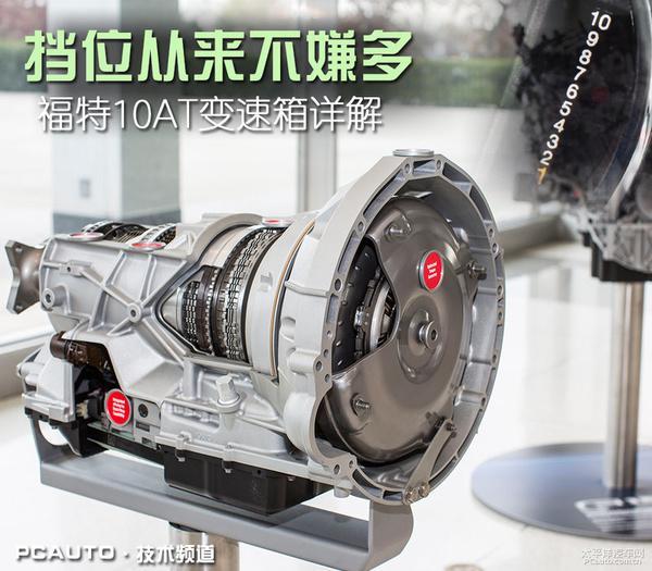 福特F-150 10AT变速箱深度解析