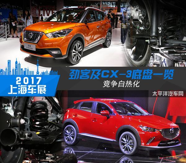 东风日产劲客 VS 马自达CX-3,哪款车的底盘...