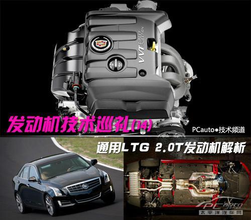 全方面解读通用LTG 2.0T发动机