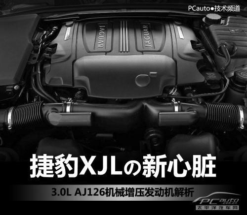 五分钟看懂捷豹XJL 3.0机械增压引擎