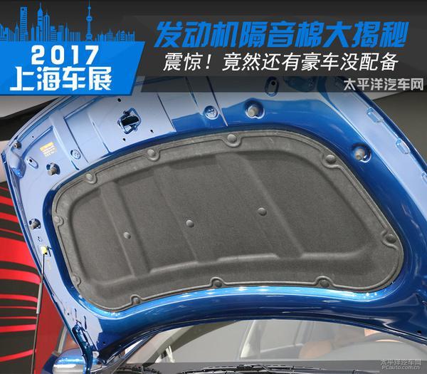 35款热门车型:发动机隔音棉大揭秘