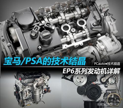宝马/PSA EP6系列发动机技术解析