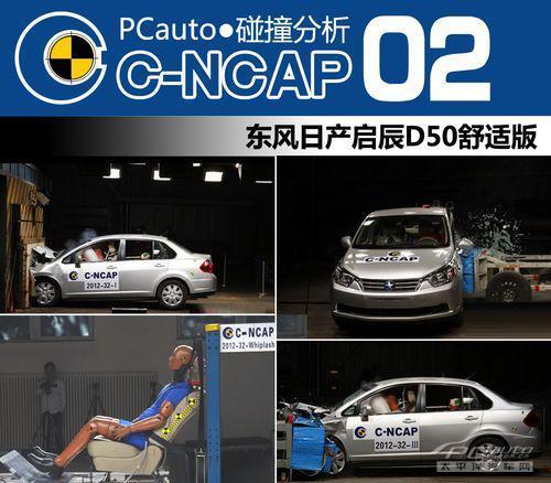 东风日产启辰D50舒适版碰撞安全测试现场初体验