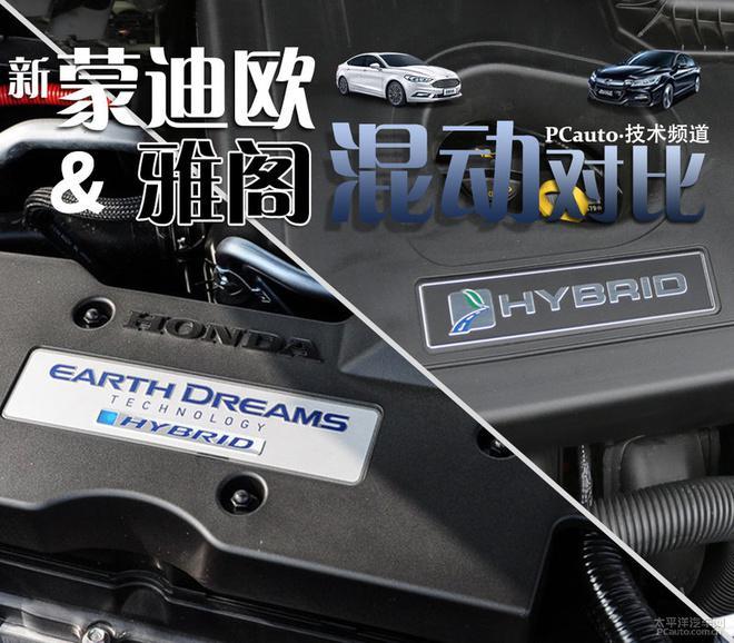 福特新蒙迪欧 VS 本田雅阁 谁会更优秀?