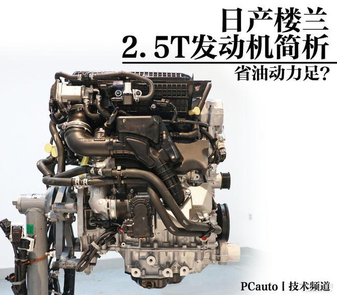 东风日产楼兰HEV2.5T机械增压发动机解析