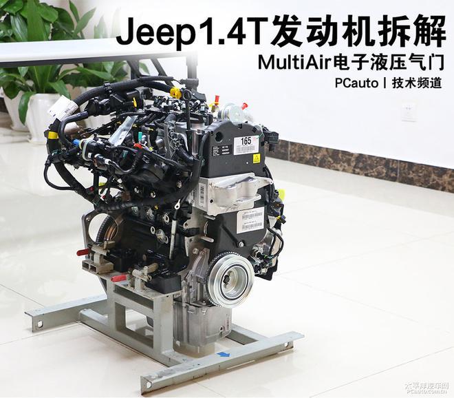 深度解析Jeep发动机上的一项名叫MultiAir的电子液压气门控制技术