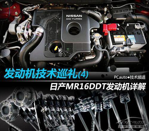 全方面解读日产MR16DDT发动机