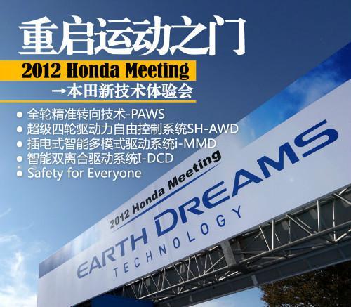 回顾2012本田大会上的那些新技术