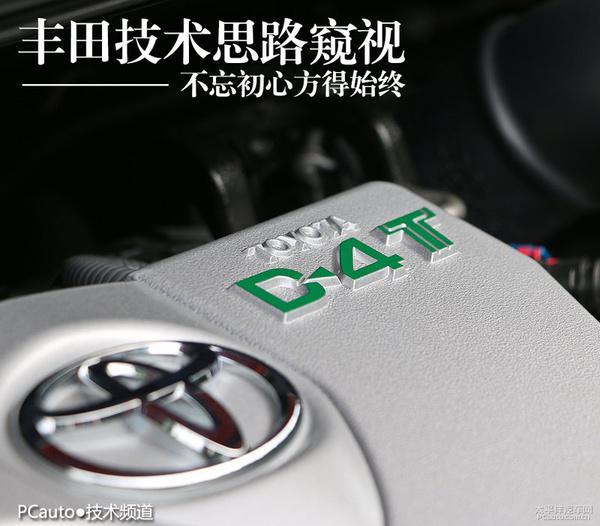 揭秘丰田在技术方面的思路