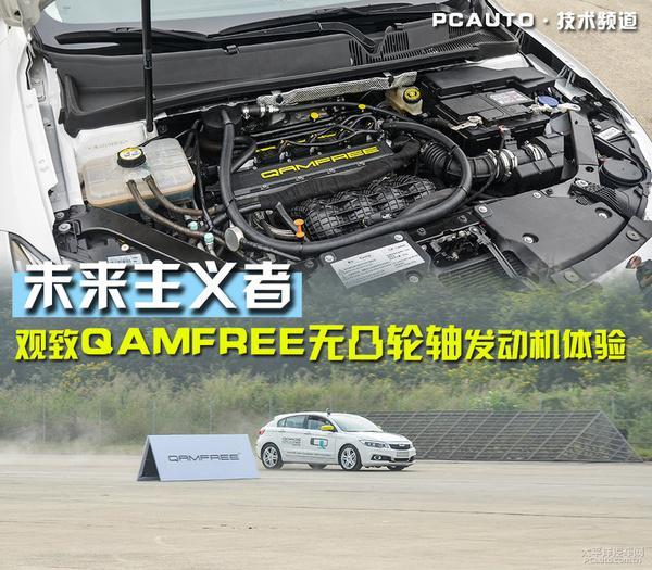 当无凸轮轴发动机真的装在车上时,究竟实际效果如何...