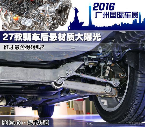 盘点广州车展上那些新亮相车型的后悬架材质