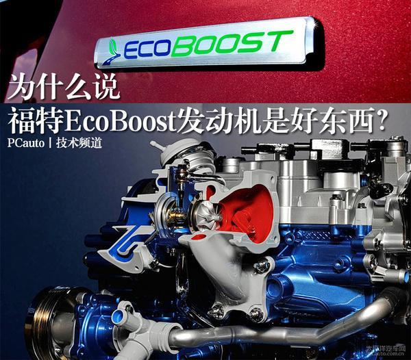 福特EcoBoost涡轮增压发动机深度解析