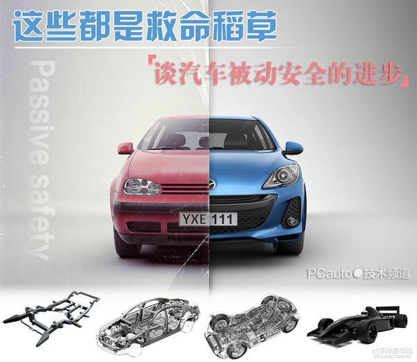 汽车被动安全方面到底有哪些改进?