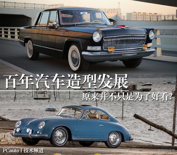 百年汽车造型的变化,并不仅仅是为了好看?