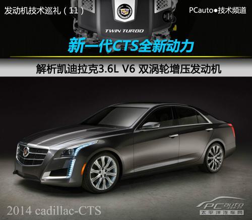 深度解析凯迪拉克CTS3.6L V6双涡轮增压发动机技术