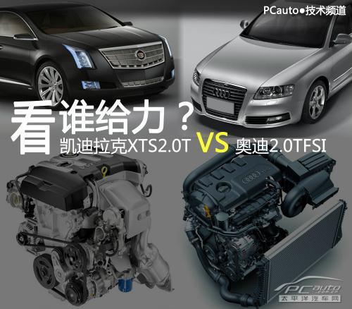 凯迪拉克XTS2.0T VS 奥迪2.0TFSI,谁更厉害?