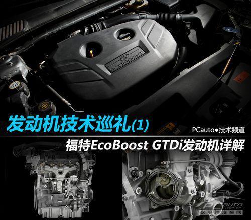 深度解析福特GTDi发动机