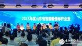 海尔入选2018山东智能制造标杆企业,为发展智能...