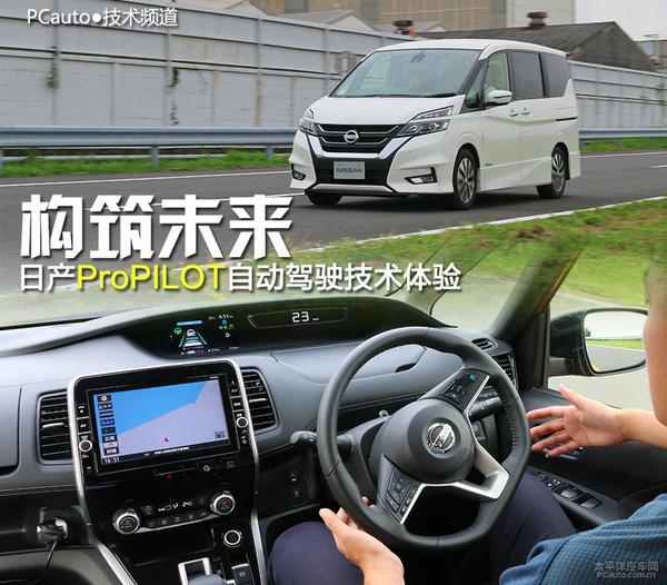 日产自动驾驶技术——ProPILOT初体验