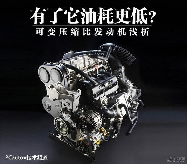 将比普通发动机更省油?深度解析英菲尼迪2.0T可变压缩比发动机