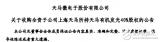 深天马A发布公告称收购上海天马所持天马有机发光40%的股权