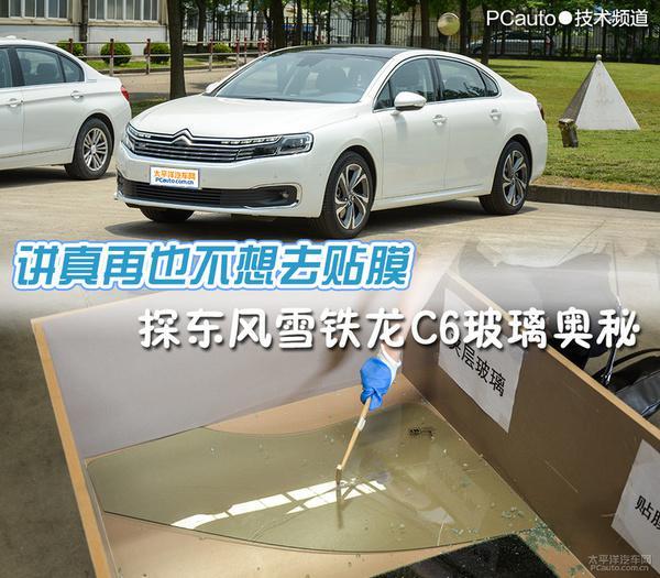 上海圣戈班玻璃工厂初体验:揭开东风雪铁龙C6玻璃的奥秘