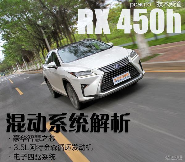 深度解析雷克萨斯RX 450h混动技术