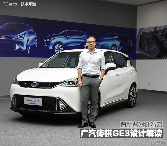 关于广汽传祺GE3纯电动SUV的设计理念解说