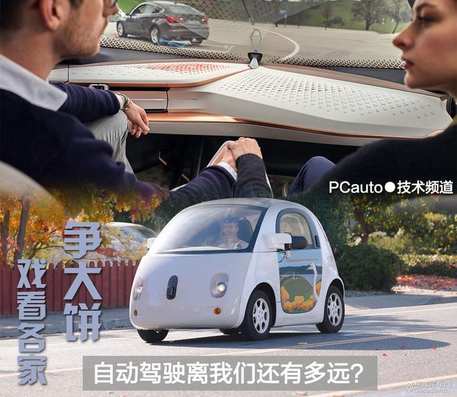 自动驾驶离真正实现还远不远?