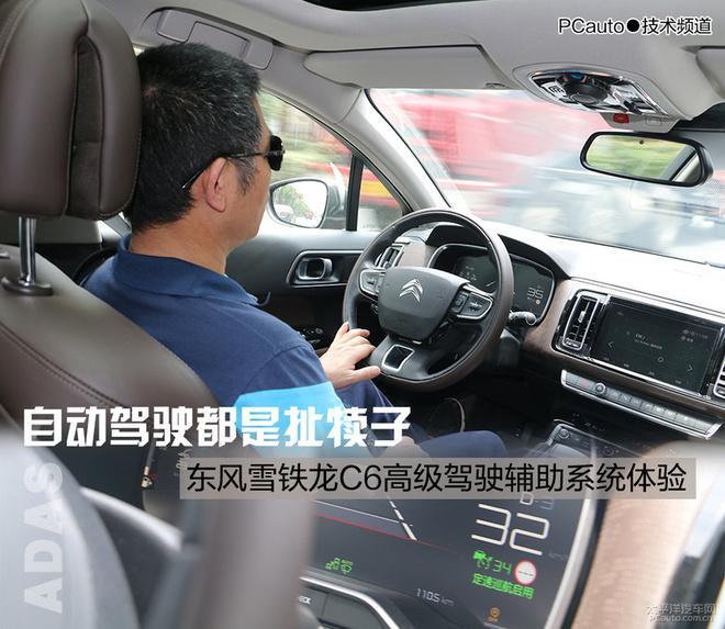 东风雪铁龙ADAS高级驾驶辅助系统初体验