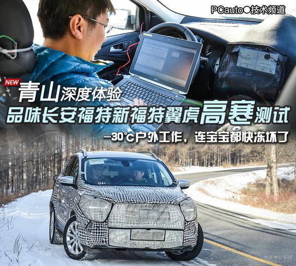福特新款翼虎高寒验证测试解读