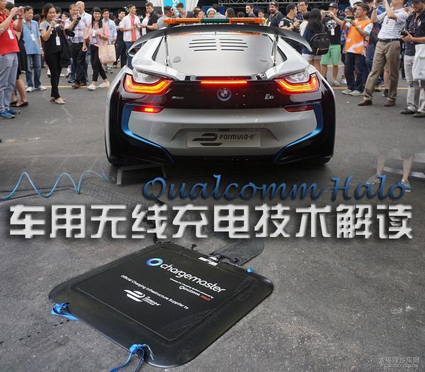 全面解析车用无线充电技术