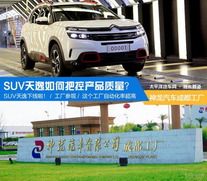揭秘雪铁龙SUV天逸如何保证优越的质量保障和优秀...