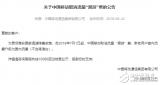 """三大运营商宣布:7月1日起取消流量""""漫游""""费"""