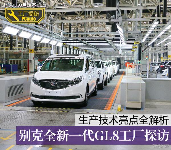 揭秘全新GL8背后的生产过程
