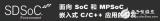SDSoC就绪,它如何在实际的设计开发工作中支持...