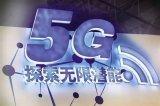 正业科技备战5G,助力PCB智能制造
