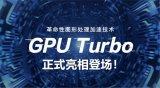 华为P20即将适配GPU Turbo 畅快玩游戏...
