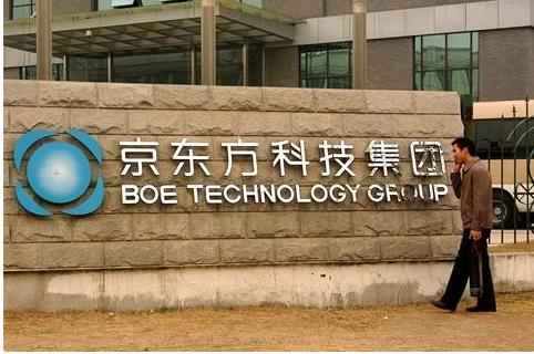 京东方进军医疗电子,计划2019年9月底结构封顶,2020年底开业运营
