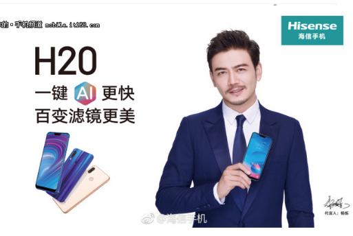 海信AI手机H20即将发布:刘海全面屏+后置双摄镜头