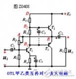 OTL甲乙类互补对称放大电路设计