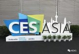 CES Asia展会上,N4和N5两个展馆满场都是汽车企业