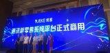 悦客通讯新零售平台正式推向商用
